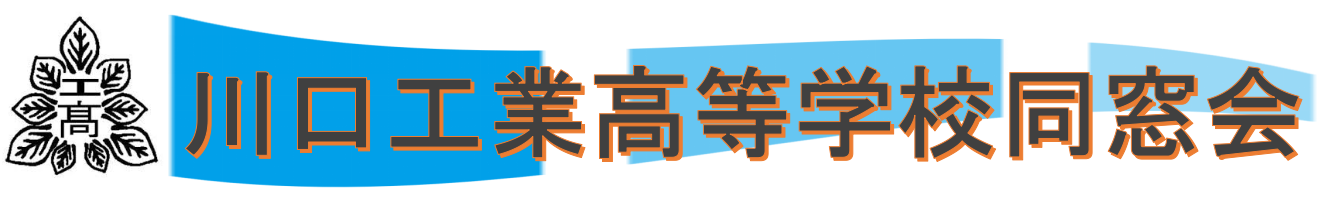 川口工業高等学校同窓会