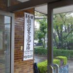 川工祭「第6回 同窓生交流広場」開設