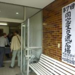 川工祭に「同窓生交流広場」を設置
